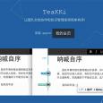 TeaKKi - 可以「直播写字」的团队文档实时协作工具[Web] 9