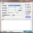 FuckRouter - 自动更换路由器 IP 地址 2