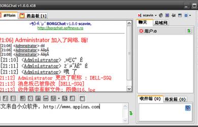 BORGChat - 局域网即时通讯软件 26