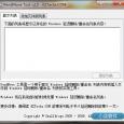 pendmove - 延迟删除/重命名管理 2