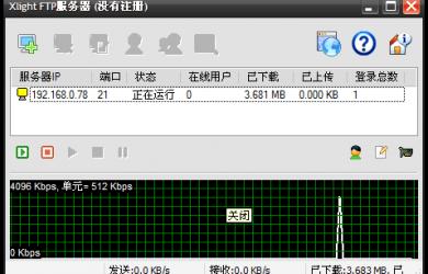 Xlight - FTP 服务器 5