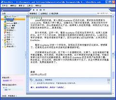 EverNote 2.2.0.384 - 瘦瘦汉化绿色免费版 50