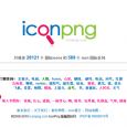 IconPng - PNG 图标在线搜索[Web] 8