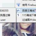 快速将 http、ftp、ed2k、磁链等链接发往 百度盘 和 115 [Firefox] 5