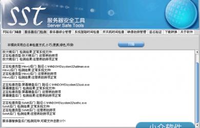 服务器安全工具 - 暗组出品的服务器安全检查工具 35