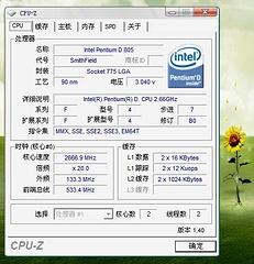Cpu-Z 1.40 - 汉化绿色版 35