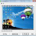 Screen2Exe - 快捷方便小巧的屏幕录制软件 2