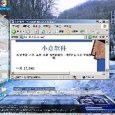 Madotate 2.02.02 - 立体窗口 - 398KB 3