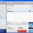 魔影工厂 - 视频转换软件 4