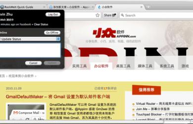 RockMelt - 社会化浏览器 1