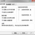 QQ 侦探 - 打造更安全的 QQ 环境 4