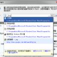 运行精灵 - 命令搜索型快速启动工具 4