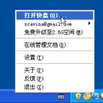快盘 – 网络储存同步工具