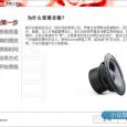 Soomal 煲箱工具 V1.0 测试版 - 煲出你的好音箱 5