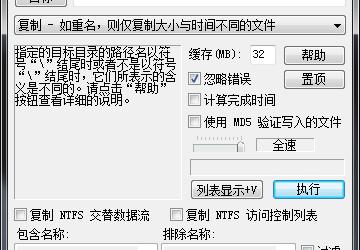 FastCopy - 文件快速复制工具更新 10