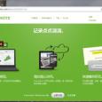 记录点点滴滴 - Evernote 官方网站中文版 4