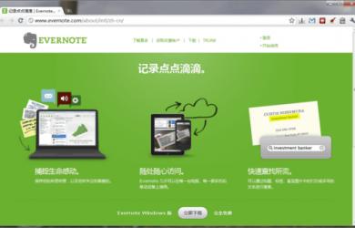 记录点点滴滴 - Evernote 官方网站中文版 46