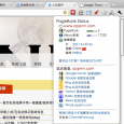 [Chrome]PageRank Status - 站长工具 2