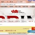购物兔 - 支持返现的淘宝购物浏览器 2