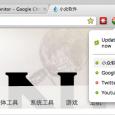 Server Monitor - 用 Chrome 监测站点可用性 4