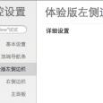 微博新控 - 自定义新浪微博界面 Chrome 扩展 4