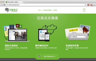 印象笔记 - Evernote 发布中国本地化产品 33