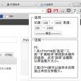 [Chrome] XPictureTool - 保存当前页面指定大小图片 3