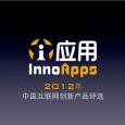 2012 中国互联网创新产品评选 2