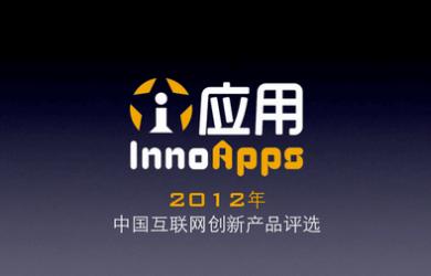 2012 中国互联网创新产品评选开始投票 1