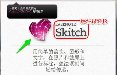 Skitch 圈点 - 优秀图片标注工具 Windows 版本 64