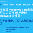 Windows 8 升级优惠 - 98元的正版 Windows 8 1