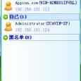 飞秋 - 局域网即时通讯(IM)聊天工具 1