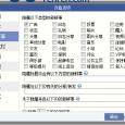人人网改造器 - 去除界面多余元素[Chrome/Firefox] 5