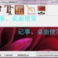MottoDesktop - 桌面座右铭,另类实现便签功能 2