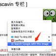 Search by Image - 快速以图找图[Chrome] 3