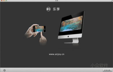 Airjoy 乐享 - 推送视频到电脑上[Android/iOS] 12