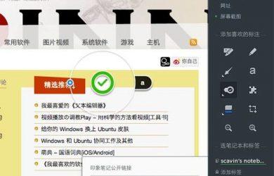 Evernote Web Clipper - 保存、标注和分享网页[Chrome] 27