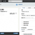 麦客 - 表单与联系人管理工具 2