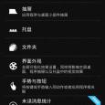 Nova Launcher 2.3 更新,支持 KitKat 效果[Android] 3