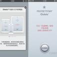 iDelete - iOS 端删除临时文件之利器 8