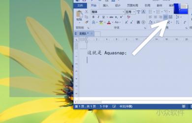 Aquasnap - 更好的桌面窗口排列布局工具 18