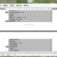 Office Viewer - Office 文档阅读/打印工具 3