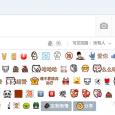 表情帝 - 给 QQ 空间添加更多表情[Chrome] 5