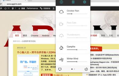 Noizio - 棒呆的白噪音应用[OS X] 1