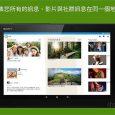 Socialife - 支持 RSS 订阅的新闻阅读应用[Win/Android] 2