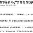 稻米鼠:腾讯 QQ 右下角新闻/广告弹窗自动关闭辅助工具 1.0 4