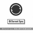 数码荔枝•视频评测:BitTorrent Sync 做你私人的云端 U 盘 7