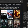 DuckieTV - 电视剧日历及下载工具[Win/Mac/Linux] 5