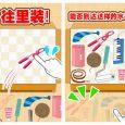 PITTANKO - 收纳爱好者的周末小游戏[iOS/Android] 5