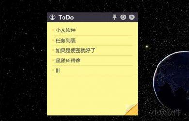 小黄条 - 可以在 iPhone 上同步的 Windows 桌面便签式任务列表工具 25